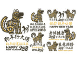 Chinese new year 2018 year of the Dog illustration