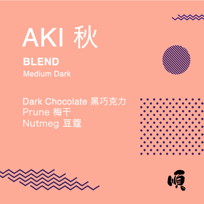 Roasted Coffee Beans:  AKI BLEND
