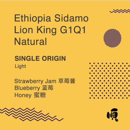 Ethiopia Sidamo Lion King G1Q1 Natural - Soon Specialty Coffee - Malaysia First Direct Fire Coffee Roaster