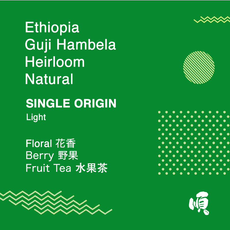 Ethiopia Guji Hambela Natural Heirloom - Soon Specialty Coffee