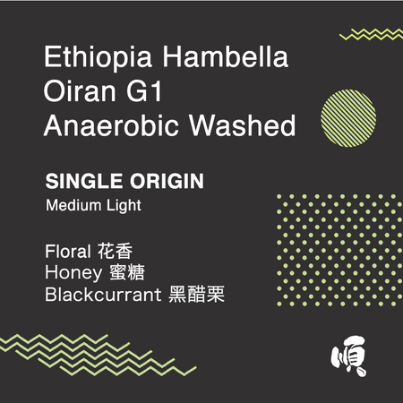 Single Origin : Ethiopia Hambella Oiran G1 Anaerobic Washed - Soon Specialty Coffee - Malaysia First Direct Fire Coffee Roaster