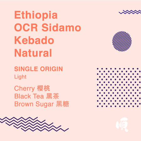 Single Origin: Ethiopia OCR Sidamo Kebado Natural