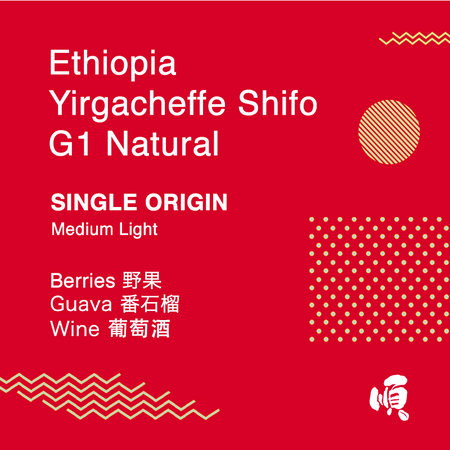 Single Origin : Ethiopia Yirgacheffe Shifo G1 Natural - Soon Specialty Coffee