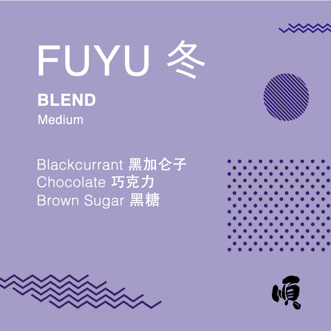 Roasted Coffee Beans:  FUYU BLEND - Soon Specialty Coffee