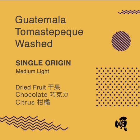 Single Origin : Guatemala Tomastepeque Washed - Soon Specialty Coffee - Malaysia First Direct Fire Coffee Roaster