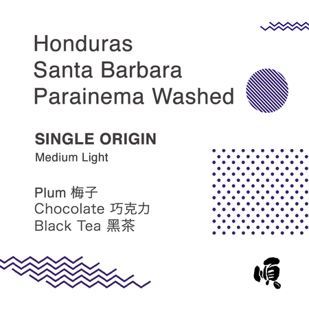Single Origin : Honduras Santa Barbara Parainema Washed - Soon Specialty Coffee - Malaysia First Direct Fire Coffee Roaster