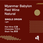 Myanmar Babylon Red Wine Natural - Soon Specialty Coffee - Malaysia First Direct Fire Coffee Roaster