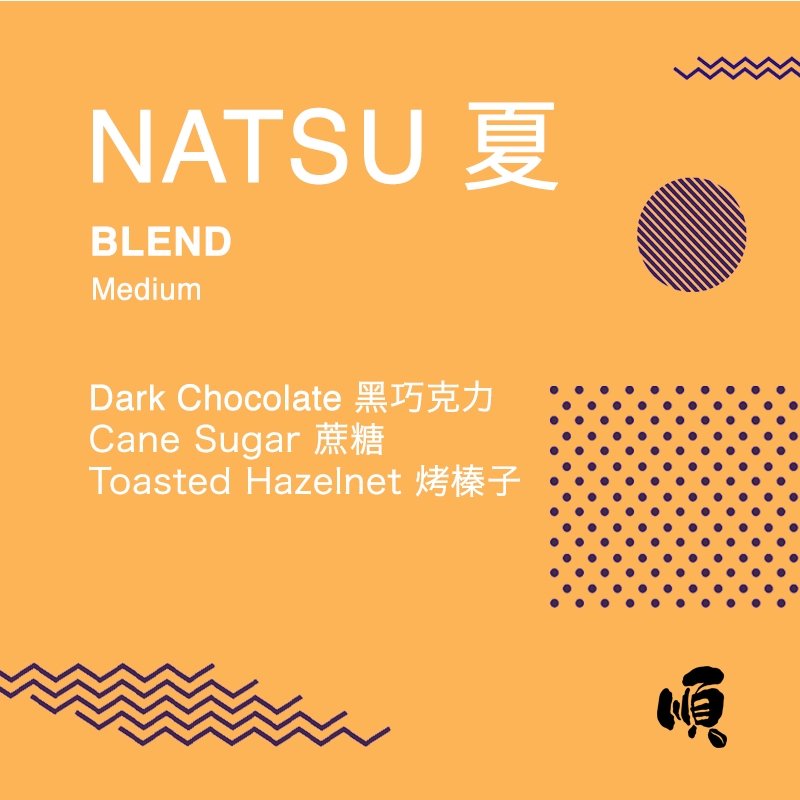 Drip Coffee Box (10 Packets) - NATSU BLEND - Soon Specialty Coffee - Malaysia First Direct Fire Coffee Roaster