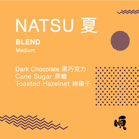 Drip Coffee Box (10 Packets) - NATSU BLEND
