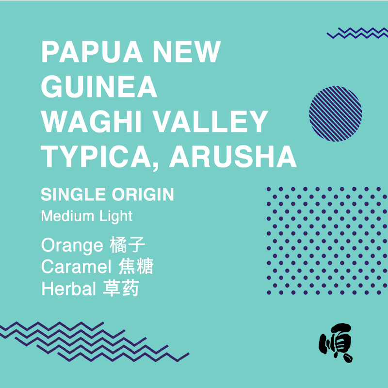Single Origin - Papua New Guinea Waghi Valley - Soon Specialty Coffee - Malaysia First Direct Fire Coffee Roaster