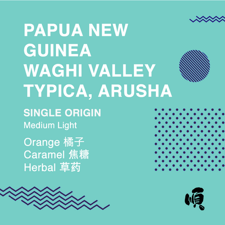 Single Origin - Papua New Guinea Waghi Valley | Typica, Arusha - Soon Specialty Coffee - Malaysia First Direct Fire Coffee Roaster