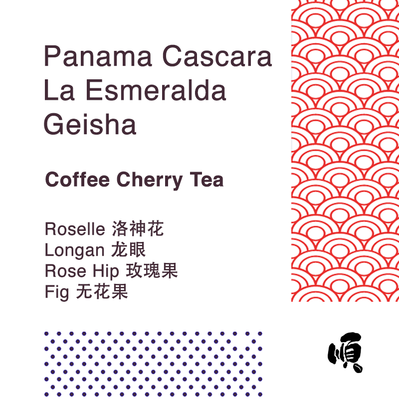 Cascara Panama La Esmeralda Geisha - Soon Specialty Coffee - Malaysia First Direct Fire Coffee Roaster