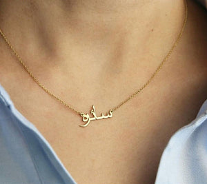 Custom Arabic Name Necklace - Simple ARABIC custom name necklace