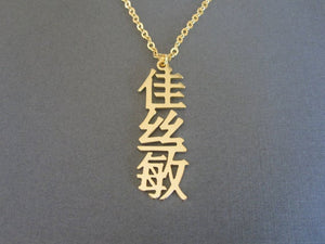 Customized Name Necklace In Chinese