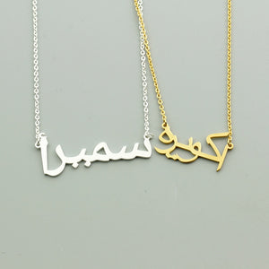 Personalized Arabic Name Necklace - Custom Made with Any Name