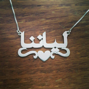 Custom Arabic Name Necklace With Heart