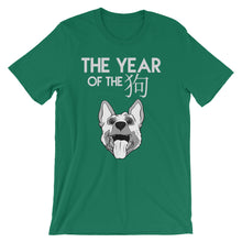 The Year of the Dog T-Shirt