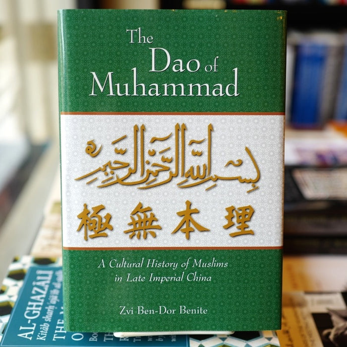 Dao of Muhammad: A Cultural History of Muslims in Late Imperial China