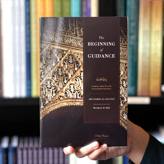 Beginning of Guidance Bidaya al-Hidaya