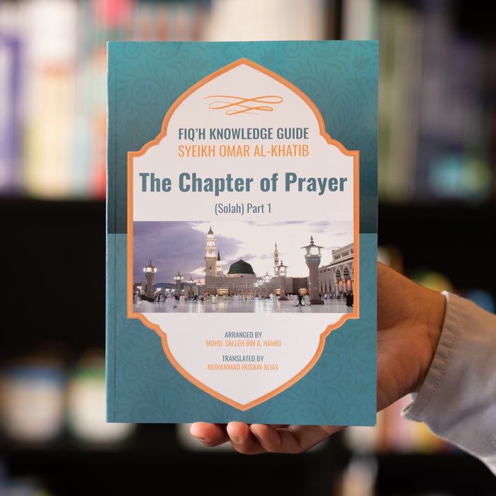 The Chapter of Prayer (Solah) Part 1