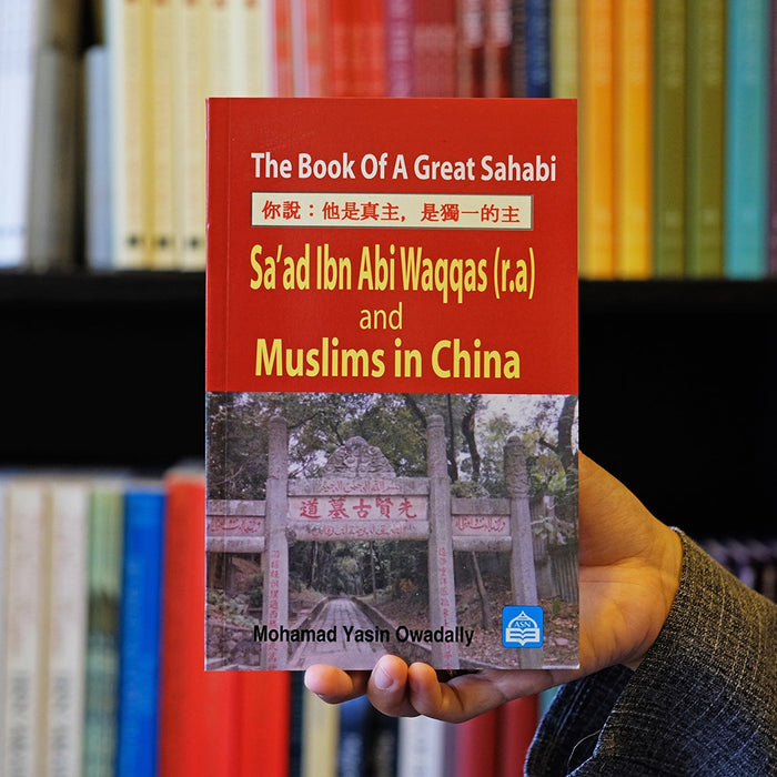 Sa'ad ibn Abi Waqqas & Muslims in China