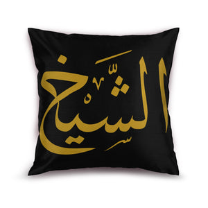 Gold Name Cushion(18x18inches)