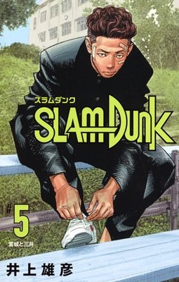Slam Dunk New Cover Edition