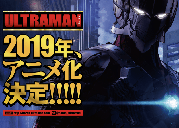 Fan of Iron Man? Meet Ultraman! Animation Announced for 2019