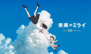 "Watch The Teaser Release ""Mirai From The Future"" By Mamoru Hosoda"