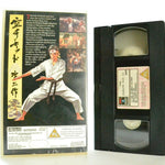 The Karate Kid 2: Ralph Macio/Pat Morita - Martial Arts Drama (1986) - Pal VHS