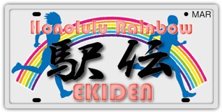 HONOLULU RAINBOW EKIDEN CELEBRATES 6TH ANNUAL RELAY RACE, MARCH 11