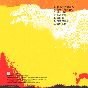 Music CD Album - 全心依靠 : 福建歌集 (Hokkien)