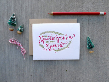 Merry Christmas & Happy New Year Card in Greek