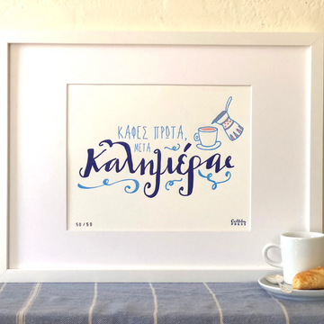 Coffee first, then good morning (in Greek) - Letterpress Print