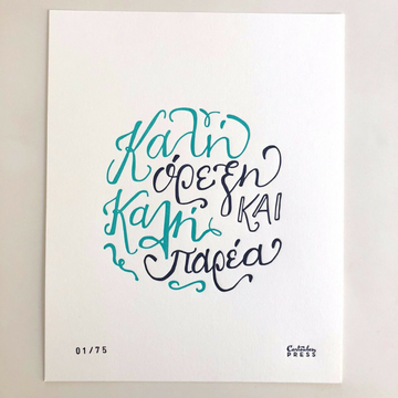 Good Appetite and Good Company (in Greek) - Letterpress Print
