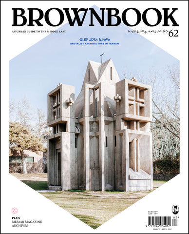 Brownbook No. 62: Brutalist Architecture in Tehran