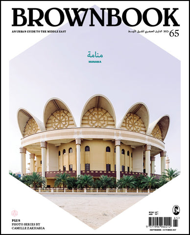 Brownbook No. 65: Manama