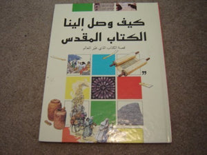 How the Bible Came to Us (Arabic Edition)