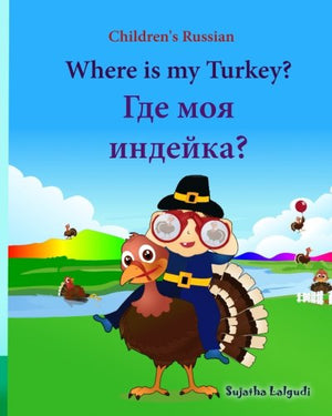 Children's Russian: Where is my Turkey. (Thanksgiving book): Children's Picture Book English-Russian (Bilingual Edition) (Russian Edition),Russian