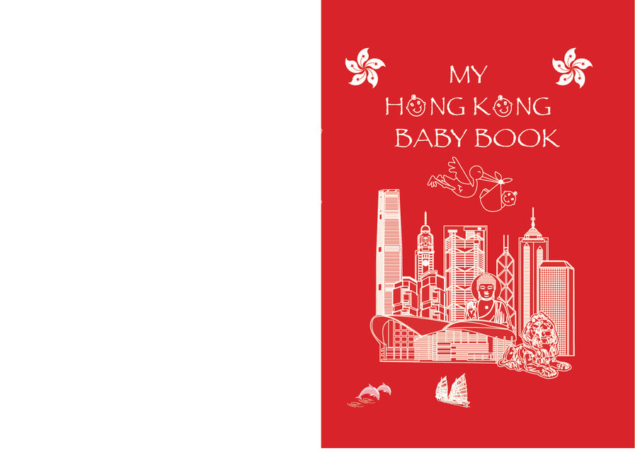 My Hong Kong Baby Book is one of a kind for your Hong Kong baby.