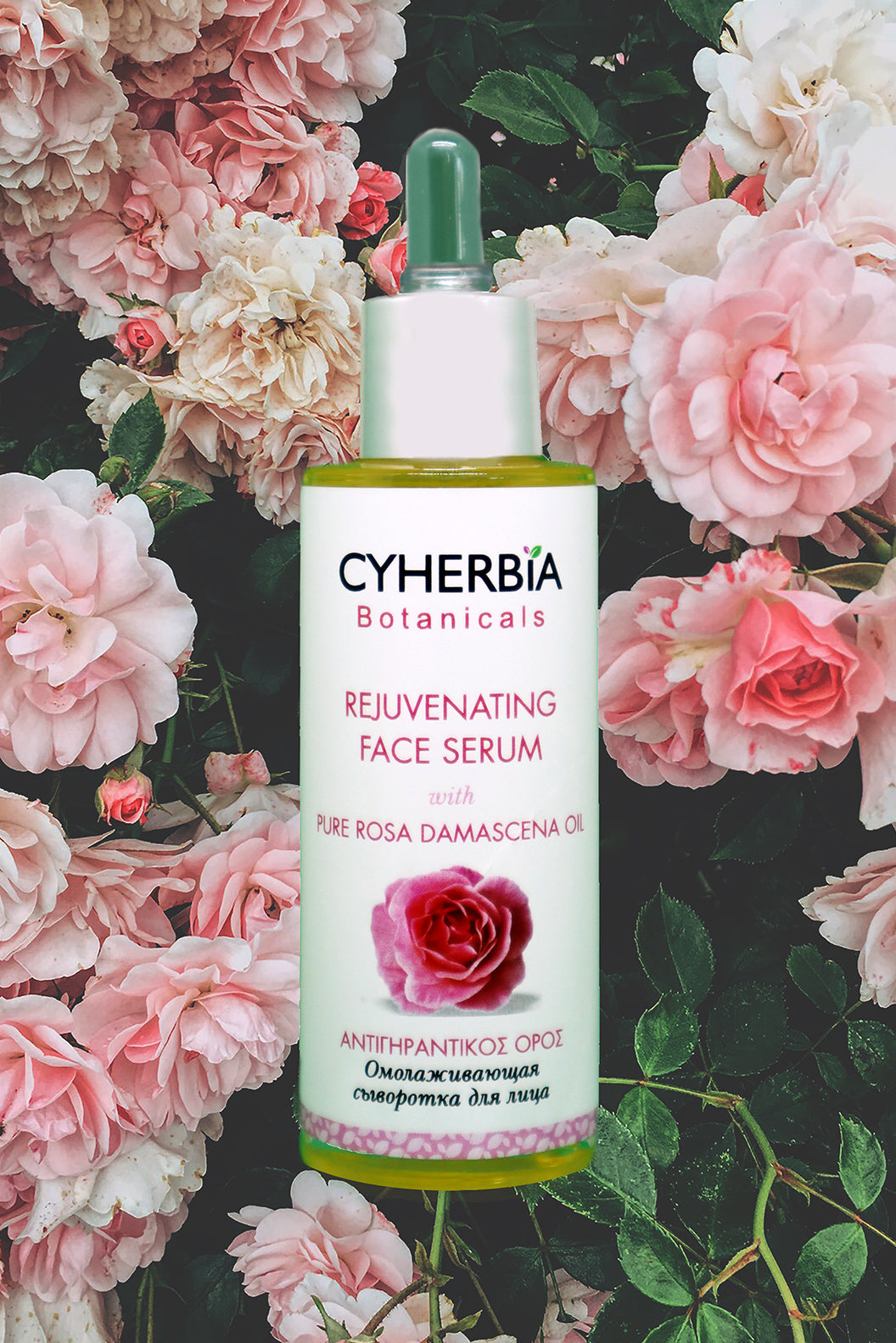 Rejuvenating Face Serum with Pure Rosa Damascena Oil, 30ml