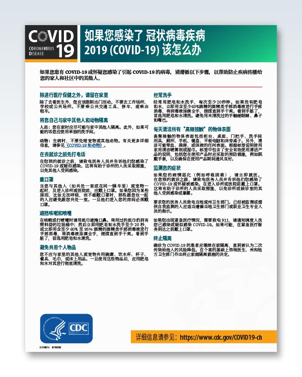 Sick With COVID-19 Factsheet Chinese