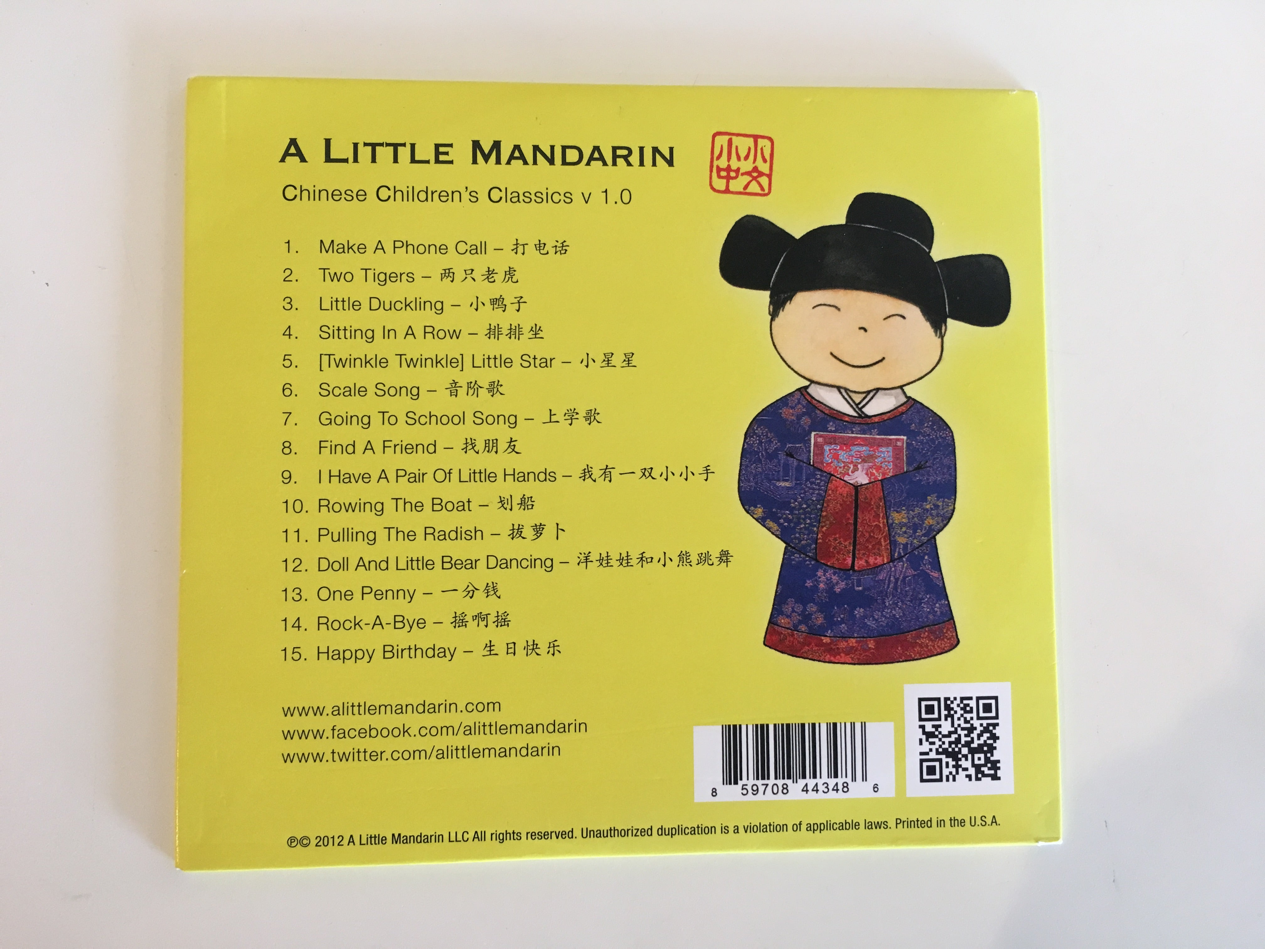 Music for children in Mandarin Chinese, kid's Mandarin music