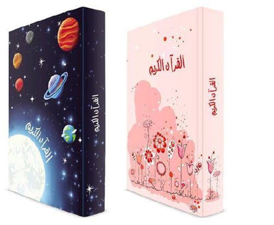 Quran For Little Hearts - Children's Quran