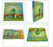 The first E-learning book for Children. (Muslim Learning Tablet)