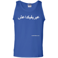 FUCK YOU ISIS - White Script - G220 Gildan 100% Cotton Tank Top