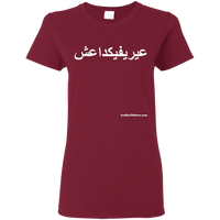 FUCK YOU ISIS - White Script - G500L Gildan Ladies' 5.3 oz. T-Shirt