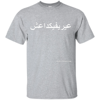 FUCK YOU ISIS - White Script - G200 Gildan Ultra Cotton T-Shirt