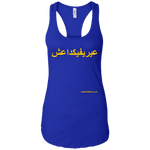 FUCK YOU ISIS - Yellow Text - NL1533 Next Level Ladies Ideal Racerback Tank