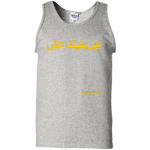 FUCK YOU ISIS - Yellow Text - G220 Gildan 100% Cotton Tank Top